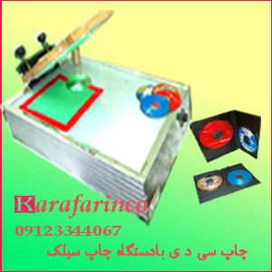 دستگاه چاپ پلاستیک