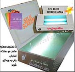 د ستگاه چاپ سیلک روی فلزات -نایلون -جعبه؛چرم و.....جهت تبلیغات